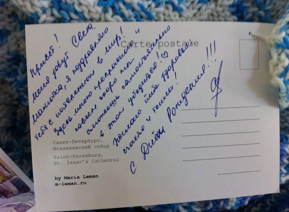 Подписать открытку от нас